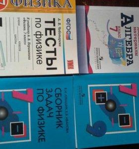 Тесты, дидактический материал, сборник задач.