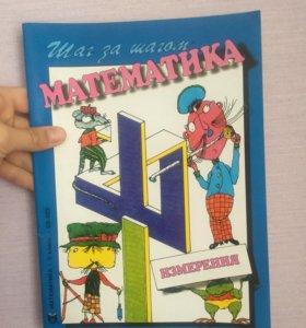 Рабочая тетрадь по математике для 5-ых классов
