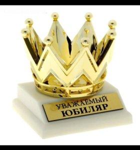 "Корона ,,юбиляру"""