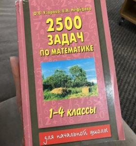 Учебники для доп. занятий по русскому и математике