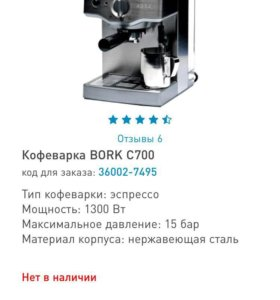 Кофеварка Bork c 700