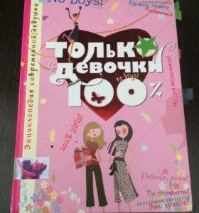Книга для девочки-подростка