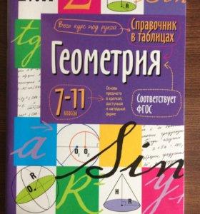 Справочник геометрия 7-11 классы
