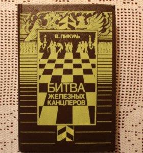Книга В. Пикуль