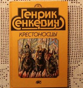 Книга Генрик Сенкевич