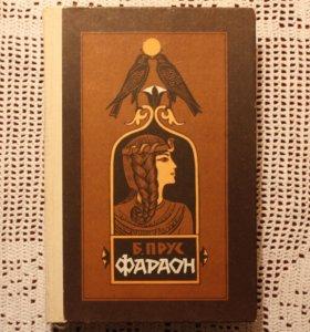 """Книга Б. Прус """" Фараон """""""