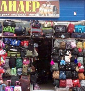Лидер сумки, кошельки, чемоданы, рюкзаки!