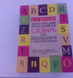 англо-русский словарь 💕