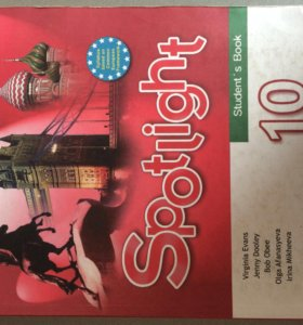 учебник Spotlight по английскому за 10 класс