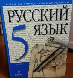 Учебник по русскому языку 5 класс