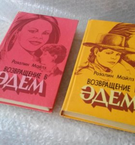 Две книги,1 и 2 часть
