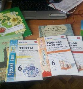 Тетради,учебные пособия