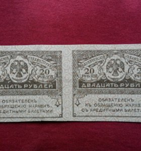 Боны Царские 1917 г.