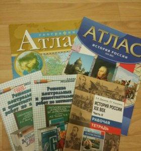 Атласы, рабочая тетрадь и решебники