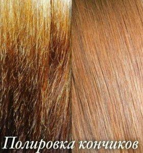 Полировка, ботокс волос
