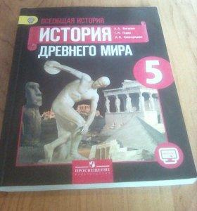 Учебник 5-го класса(Г.И.Горед,А.А.Вигасин)