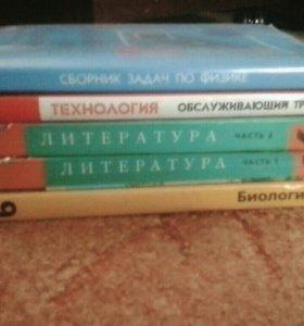 Учебники за 6 класс и сборник задач по физике 7-9