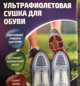 Ультрафиолетовая сушка для обуви