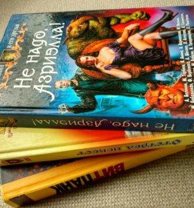 Книги фантастика:Андрей Белянин, Роберт Силверберг