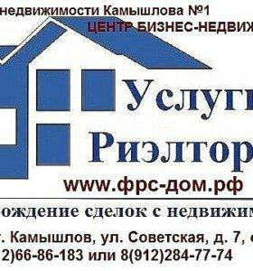 Услуги риелтора Камышлов