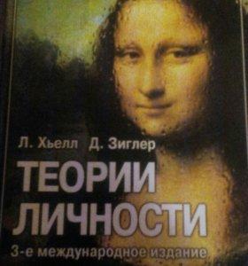 """МАСТЕРА ПСИХОЛОГИИ """"ТЕОРИИ ЛИЧНОСТИ"""""""
