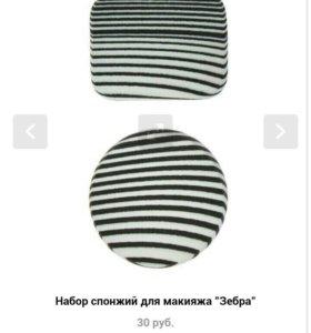 "Набор спонжей ""Зебра"""