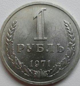 1 рубль СССР 1971 год.