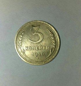 3 копейки 1940 штемпель В