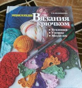Книга о вязании крючком