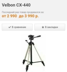 Штатив vellbon cx 440