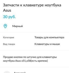 КНОПКИ ОТ ASUS