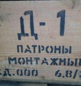 Монтажные патроны д-1(6.8×22)