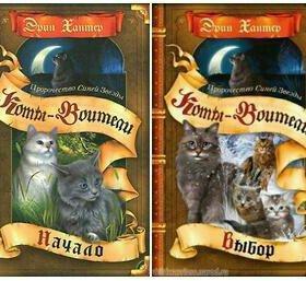 Эрин Хантер: Коты-Воители. Пророчество Синей Звезд