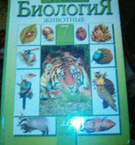 Биология за 7 класс