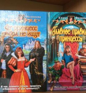 От принцесс добра не ищут(серия 2 книги)