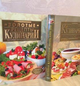 2 кулинарные книги:Золотые рецепты кулинарии