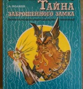 "Одна из книг ""волшебника Изумрудного города"""