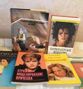 Книги для начинающего парикмахера