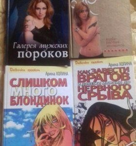 Книги Арина Холина