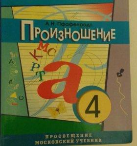 """Коррекционный учебник """"Произношение"""""""