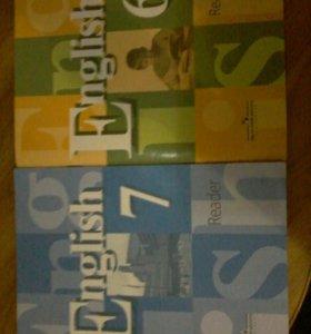 Учебники английского языка, для 6 и 7 классов