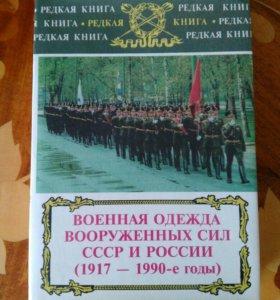 Военная одежда вооруженных сил СССР и России