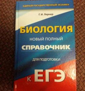 Биология справочник ЕГЭ