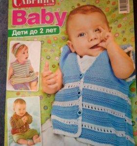 Журнал Сабрина со схемами вязания