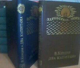"""1982г,В.Каверин """"два капитана"""""""