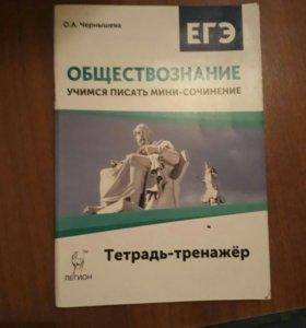 Тетрадь-тренажёр для подготовки к ЕГЭ