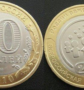 10 рублей 2010 г. Перепись Населения, Оригинал,UNC