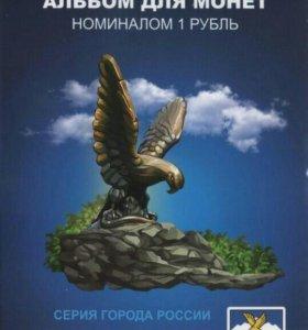 Набор монет Пятигорск