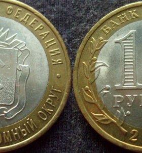10 рублей 2010 г. Ненецкий Автономный Округ, Отлич