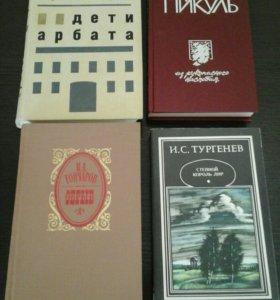 Рыбаков, Пикуль, Гончаров, Тургенев,
